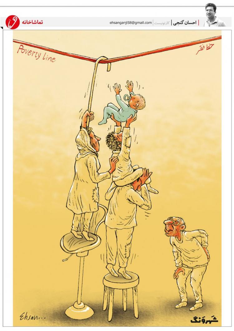 کاریکاتور خط فقر در ایران,کاریکاتور,عکس کاریکاتور,کاریکاتور اجتماعی