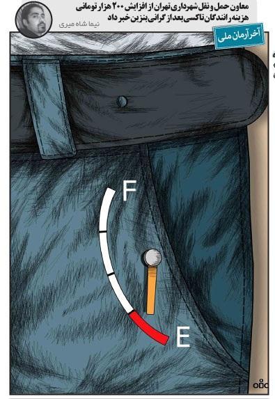کاریکاتور تاثیرات بنزین بر کرایه تاکسی,کاریکاتور,عکس کاریکاتور,کاریکاتور اجتماعی