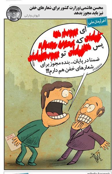 کاریکاتور مجوز شعارهای خفن صادر شد,کاریکاتور,عکس کاریکاتور,کاریکاتور اجتماعی
