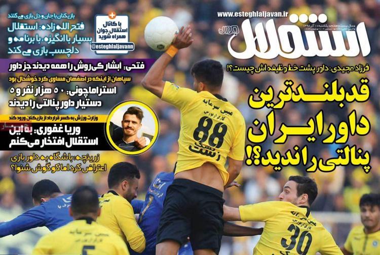 عناوین روزنامه های ورزشی یکشنبه دهم آذر ۱۳۹۸,روزنامه,روزنامه های امروز,روزنامه های ورزشی