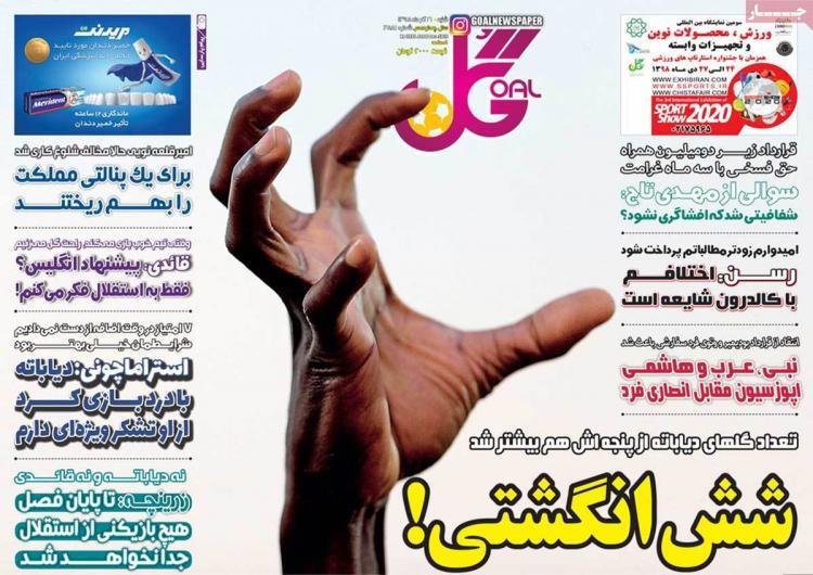 عناوین روزنامه های ورزشی شنبه شانزدهم آذرماه ۱۳۹۸,روزنامه,روزنامه های امروز,روزنامه های ورزشی