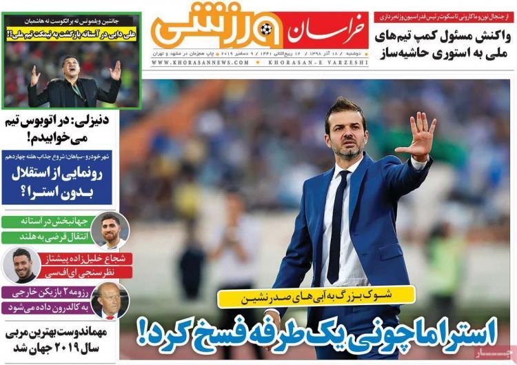 عناوین روزنامه های ورزشی دوشنبه هجدهم آذر ۱۳۹۸,روزنامه,روزنامه های امروز,روزنامه های ورزشی