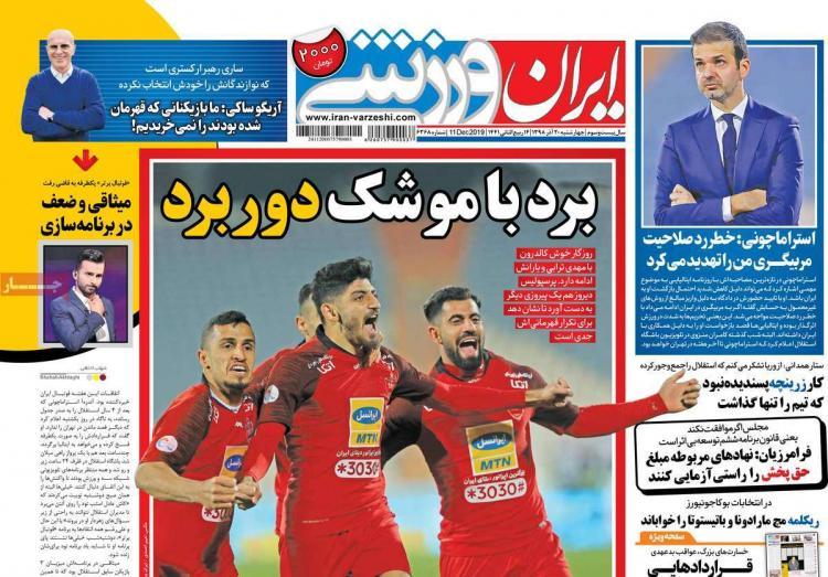 عناوین روزنامه های ورزشی چهارشنبه بیستم آذر ۱۳۹۸,روزنامه,روزنامه های امروز,روزنامه های ورزشی