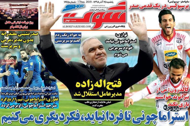 عناوین روزنامه های ورزشی یکشنبه بیست و چهارم آذر ۱۳۹۸,روزنامه,روزنامه های امروز,روزنامه های ورزشی