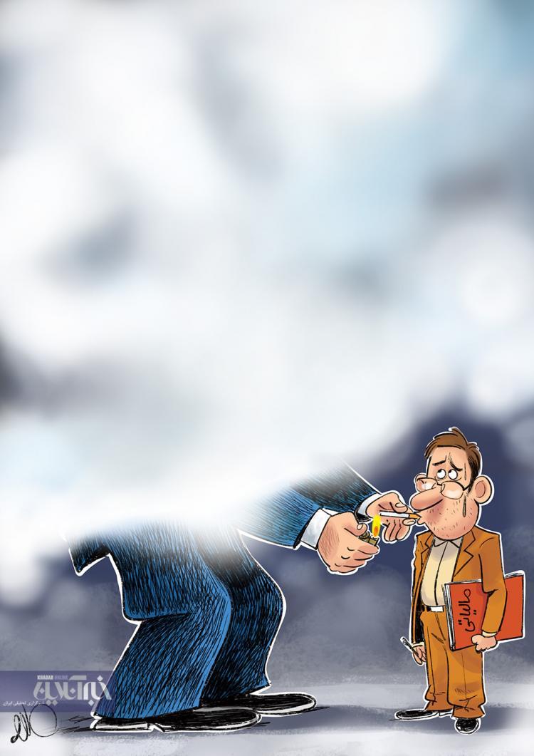 کاریکاتور مالیات سیگار,کاریکاتور,عکس کاریکاتور,کاریکاتور اجتماعی