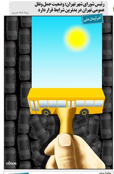 کاریکاتور حمل و نقل عمومی تهران,کاریکاتور,عکس کاریکاتور,کاریکاتور اجتماعی