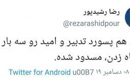 رضا رشیدپور,اخبار هنرمندان,خبرهای هنرمندان,بازیگران سینما و تلویزیون
