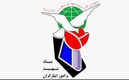 بنیاد شهید و امور ایثارگران,اخبار مذهبی,خبرهای مذهبی,فرهنگ و حماسه