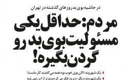 طنز بوی نامطبوع در تهران,طنز,مطالب طنز,طنز جدید