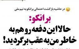 طنز بازگشت برانکو به فوتبال ایران,طنز,مطالب طنز,طنز جدید