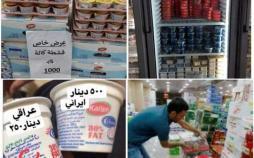 کمپین عراقیِ علیه کالاهای ایرانی,اخبار اقتصادی,خبرهای اقتصادی,تجارت و بازرگانی