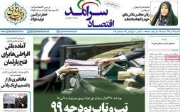 عناوین روزنامه های اقتصادی یکشنبه هفدهم آذر ۱۳۹۸,روزنامه,روزنامه های امروز,روزنامه های اقتصادی