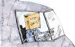 کاریکاتور استراماچونی و استقلال,کاریکاتور,عکس کاریکاتور,کاریکاتور اجتماعی
