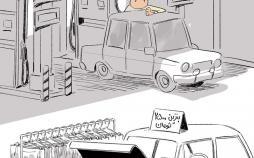 کاریکاتور افزایش قیمت بنزین,کاریکاتور,عکس کاریکاتور,کاریکاتور اجتماعی
