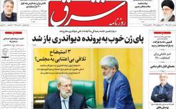 عناوین روزنامه های سیاسی دوشنبه چهارم آذر ۱۳۹۸,روزنامه,روزنامه های امروز,اخبار روزنامه ها