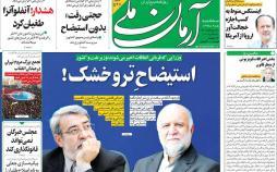 عناوین روزنامه های سیاسی سه شنبه پنجم آذر ۱۳۹۸,روزنامه,روزنامه های امروز,اخبار روزنامه ها