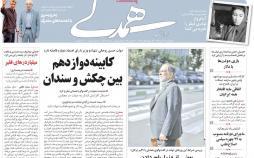عناوین روزنامه های سیاسی چهارشنبه ششم آذر ۱۳۹۸,روزنامه,روزنامه های امروز,اخبار روزنامه ها