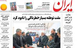 عناوین روزنامه های سیاسی پنجشنبه هفتم آذر ۱۳۹۸,روزنامه,روزنامه های امروز,اخبار روزنامه ها