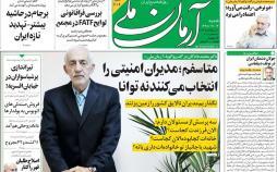 عناوین روزنامه های سیاسی شنبه شانزدهم آذرماه ۱۳۹۸,روزنامه,روزنامه های امروز,اخبار روزنامه ها