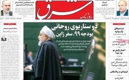 عناوین روزنامه های سیاسی دوشنبه هجدهم آذر ۱۳۹۸,روزنامه,روزنامه های امروز,اخبار روزنامه ها