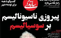 عناوین روزنامه های سیاسی شنبه بیست و سوم آذر ۱۳۹۸,روزنامه,روزنامه های امروز,اخبار روزنامه ها