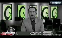 فیلم/ فتحی اینگونه استقلال را از پای درآورد!