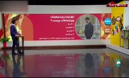 فیلم/ تمسخر سورپرایز جهرمی در صداوسیما (برنامه سلام صبح بخیر)