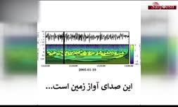 فیلم/ یک کشف فوق العاده که برای اولین بار ضبط شده: صدای آواز زمین!