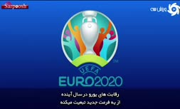 فیلم/ هر آنچه که باید درباره یورو 2020 بدانید