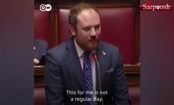 فیلم/ لحظه خواستگاری نماینده مجلس ایتالیا از دختر مورد علاقه خود