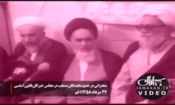 فیلم/ تذکرات صریح امام خمینی به اعضای مجلس خبرگان قانون اساسی