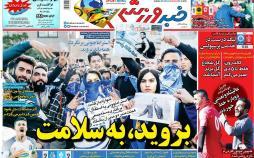 عناوین روزنامه های ورزشی سه شنبه نوزدهم آذر ۱۳۹۸,روزنامه,روزنامه های امروز,روزنامه های ورزشی