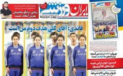 عناوین روزنامه های ورزشی پنجشنبه بیست و یکم آذر ۱۳۹۸,روزنامه,روزنامه های امروز,روزنامه های ورزشی