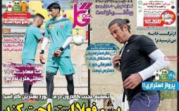 عناوین روزنامه های ورزشی شنبه بیست و سوم آذر ۱۳۹۸,روزنامه,روزنامه های امروز,روزنامه های ورزشی