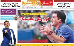 عناوین روزنامه های ورزشی دوشنبه بیست و پنجم آذر ۱۳۹۸,روزنامه,روزنامه های امروز,روزنامه های ورزشی