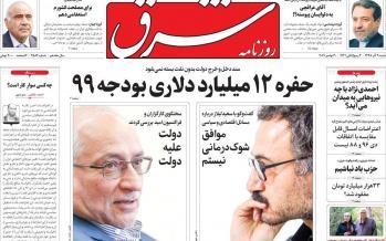 عناوین روزنامه های سیاسی شنبه نهم آذر ۱۳۹۸,روزنامه,روزنامه های امروز,اخبار روزنامه ها