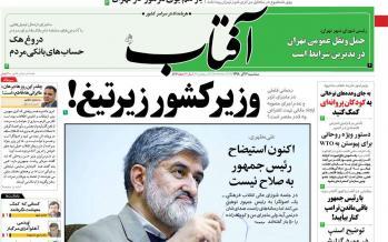 عناوین روزنامه های سیاسی سه شنبه دوازدهم آذر ۱۳۹۸,روزنامه,روزنامه های امروز,اخبار روزنامه ها