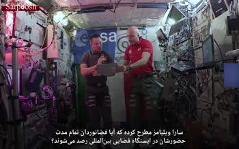فیلم/ تعریف حریم خصوصی از نگاه فضانوردان در ایستگاه فضایی