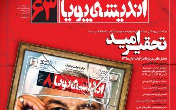 تیتر مجله و هفته نامه های دوشنبه بیست و پنجم آذر ۱۳۹۸,روزنامه,روزنامه های امروز,مجلات