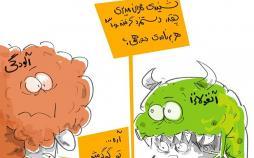 کارتون حاشیه های جدید صدا و سیما,کاریکاتور,عکس کاریکاتور,کاریکاتور اجتماعی
