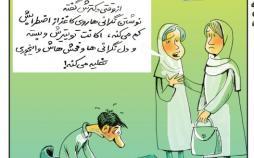 کاریکاتور کاهش نگرانی و اضطراب,کاریکاتور,عکس کاریکاتور,کاریکاتور اجتماعی