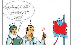 کاریکاتور ایران مرکز خونهای نادر,کاریکاتور,عکس کاریکاتور,کاریکاتور اجتماعی