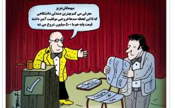 کاریکاتور فروش صندلی رشته پزشکی,کاریکاتور,عکس کاریکاتور,کاریکاتور اجتماعی