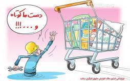 کاریکاتور وضعیت معیشتی کارگران,کاریکاتور,عکس کاریکاتور,کاریکاتور اجتماعی