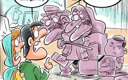 کاریکاتور وام ازدواج برای سالمندان,کاریکاتور,عکس کاریکاتور,کاریکاتور اجتماعی
