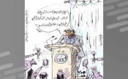 کاریکاتور باشگاه استقلال,کاریکاتور,عکس کاریکاتور,کاریکاتور ورزشی