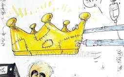 کارتون حیدر بهاروند,کاریکاتور,عکس کاریکاتور,کاریکاتور ورزشی