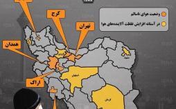 اینفوگرافیک وضعیت آلودگی هوا در ایران