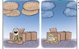 کارتون وضعیت معیشتی مردم,کاریکاتور,عکس کاریکاتور,کاریکاتور اجتماعی