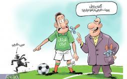 کارتون مربی جدید تیم ملی,کاریکاتور,عکس کاریکاتور,کاریکاتور ورزشی